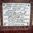 Damietta plaque